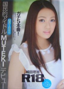 元AKB48城田理加