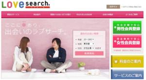 セフレ出会い系LOVEsearch