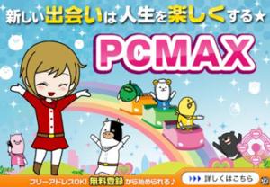セフレ出会い系PCMAX