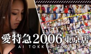 愛特急2006品川店五反田デリヘル