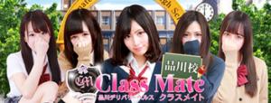 クラスメイト品川校五反田デリヘル