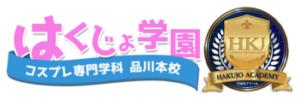 はくじょ学園品川本校五反田デリヘル