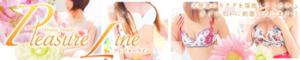 PleasureLineプレジャーライン五反田デリヘル