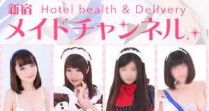 新宿メイドちゃんねる歌舞伎町デリヘル