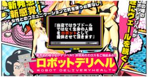 ロボットデリヘル歌舞伎町