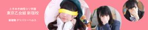 ときめき純情ロリ学園~東京乙女組新宿校歌舞伎町デリヘル