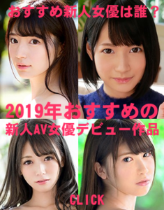 2019年1月から3月までデビューした新人AV女優