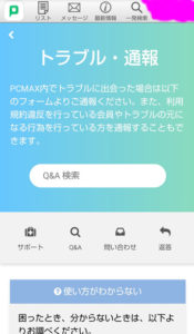PCMAXの安心の有人サポート