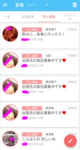 YYC(ワイワイシー)恋人募集