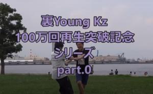 アダルトミュージック裏ヤング裏YoungKz